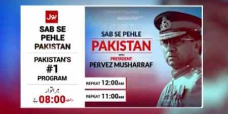 BOL brings in Dr. Qadri and Musharraf