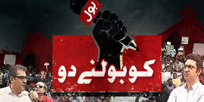Victimization and injustice as BOL remains blocked one year later