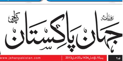Jehan Pakistan hits Islamabad newsstands
