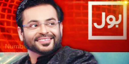 PEMRA slaps immediate ban on Dr. Aamir Liaquat Hussain and his program