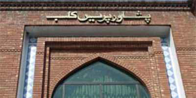 Peshawar journalists protest against Bank of Khyber's Managing Director
