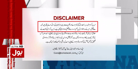 BOL disclaimer contradicts Aamir Liaquat's claim