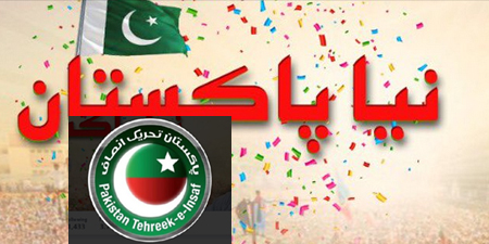 PTI announces zero tolerance for abusive language on social media