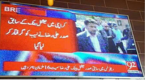 NAB arrested!