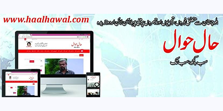Urdu blogging website Haal Hawal shuts down